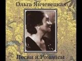 Ольга Янчевецкая