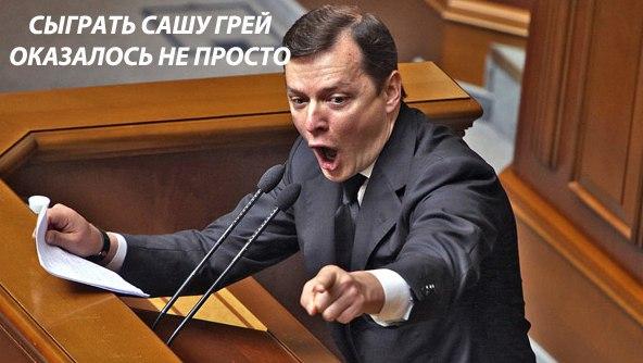 Ляшко заявил о выходе Радикальной партии из коалиции - Цензор.НЕТ 4593