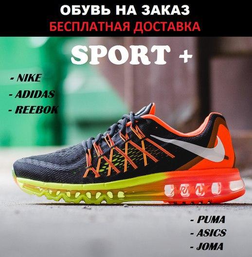 f6d568008e3859 Широчайший выбор обуви такой как Nike, Adidas, Reebok, Puma, Asics, Joma