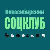 Логотип Новосибирский Соционический Клуб