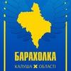 Барахолка Івано-Франківської області | Калуш