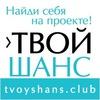 Tvoy Shans