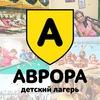 """ДОЛ """"АВРОРА"""" Детский лагерь, где сбываются мечты"""
