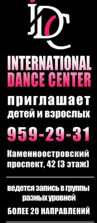 Мастер-классы Internarional Dance Center