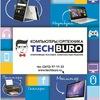 ТЕХБЮРО - компьютеры,планшеты,телефоны - Ижевск