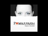 Маринка Neoclubber - Ты моё слышишь сердце (Audio) (1)