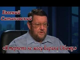 Евгений Сатановский   «Я терпеть не могу Барака Обаму