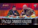 Трызда символ кацлов - Захарченко и Губарев отмечают годовщину ДНР-ЛНР |Вечерний Квартал 16 мая 2015