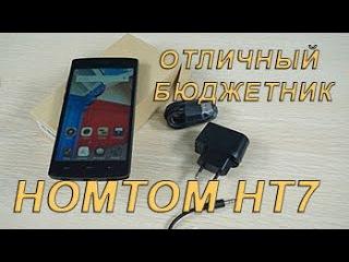Обзор на HomTom ht7 или хороший недорогой китайский телефон, с хорошей батареей