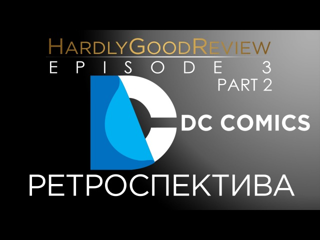 Бэтмен и Робин 1949 - Ретроспектива - HardlyGoodReview. Episode 3.2