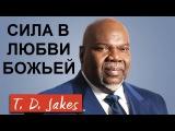 Ти Ди ДЖейкс - Имея жизнь вечную и Силу в Любви Божьей / христианские проповеди на русском языке
