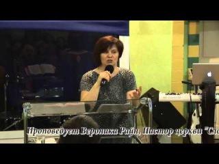 Вероника Райн