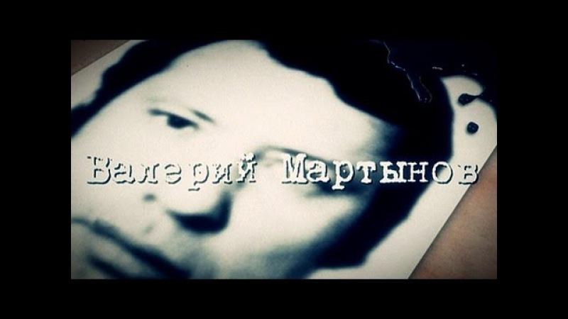 ПРЕДАТЕЛИ. Валерий Мартынов