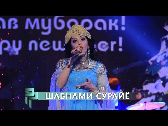 Шабнами Сурайё -Бе баҳона | Shabnami Surayo-Be bahona - 2016