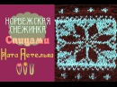 Жаккардовый узор Снежинка Jacquard knitting Norwegian pattern