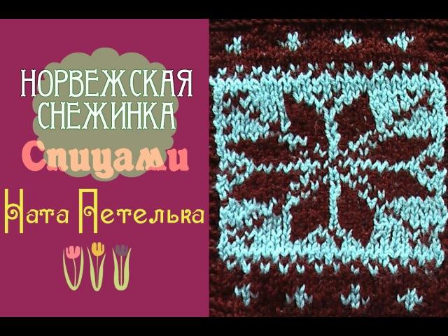 Жаккардовый узор Снежинка. (Jacquard knitting. Norwegian pattern)