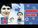 Зимний вальс 4 серия 2013 Фильм Мелодрама