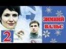 Зимний вальс 2 серия (2013) Фильм Мелодрама
