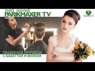 Баббета. Свадебная прическа Wedding babetta парикмахер тв parikmaxer.tv peluquero tv