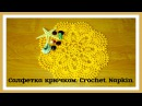 Crochet Napkin. How to Crochet a doily Tutorial. Вязание крючком Салфетка