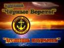 группа Чёрные Береты и Александр Карелин - Десантник- штурмовик