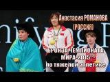Анастасия Романова (РФ) - бронза Чемпионата мира-2015 по тяжелой атлетике в в.к. до 69 кг