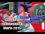 Жазира Жаппаркул (КАЗ) - серебро Чемпионата мира-2015 по тяжелой атлетике в в.к. 69 кг