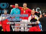 С.Подобедова (Каз) - бронза Чемпионата мира-2015 по тяжелой атлетике в рывке в в.к. 75 кг