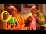 Одна за всех - (1 СЕЗОН) 4 серия - комедийный сериал