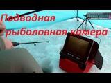 Подводная рыболовная камера для зимней и летней рыбалки