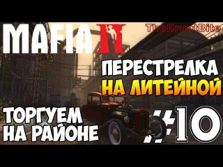 Mafia 2 Прохождение игры на русском 16+ Разборки на литейном заводе Торгуем на чужом районе#10 Мафия