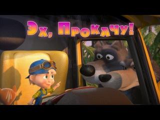 Маша и Медведь - Эх, прокачу! (Трейлер 2)