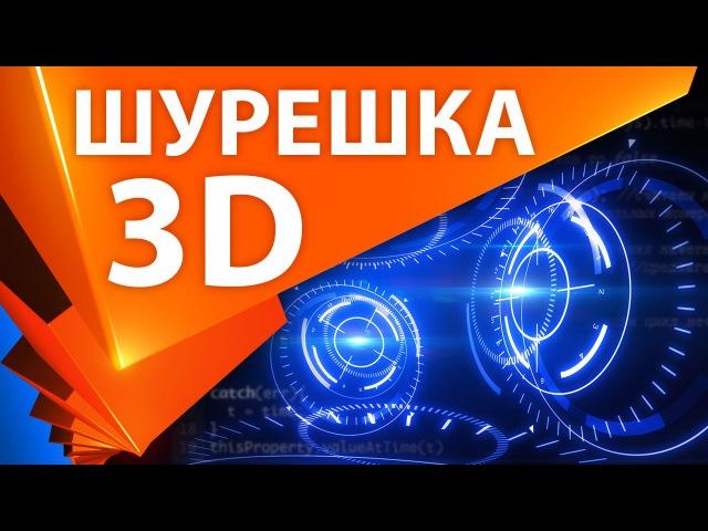 Круглые 3D шурешки как в фильме Железный человек. Анимация в After Effects HUD - GUI - AEplug 122