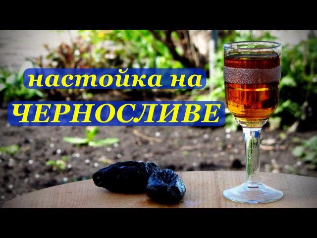 Рецепт алкогольной настойки на Черносливе