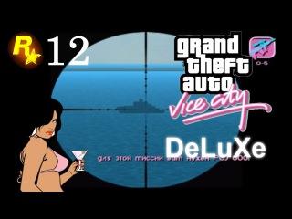 GTA:Vice City Deluxe - КОРАБЛИ-ПРИЗРАКИ!#12