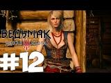 Ведьмак 3:Дикая Охота - ВСТРЕЧА С ВЕДЬМОЙ - #12