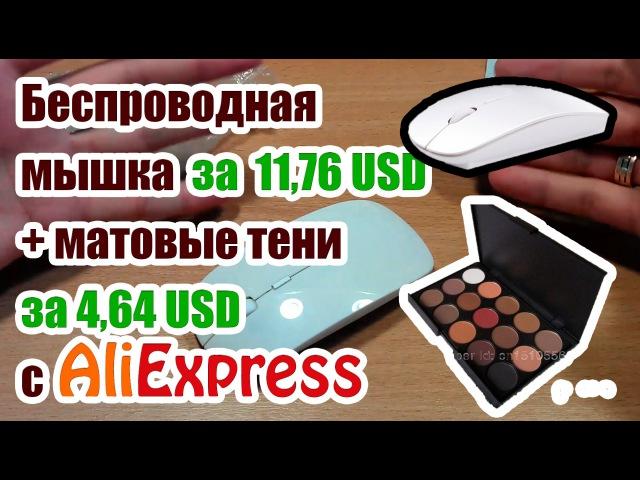 Беспроводная мышка за 11,76 USD и матовые тени 4,64 USD, посылки № 131, 132 (Aliexpress)