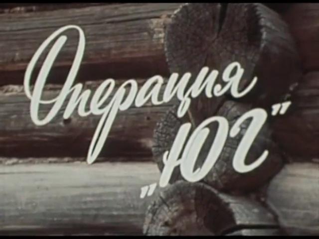 Деревенские повести Операция ЮГ 1982
