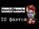 10 Фактов - Девид Боуи (David Bowie)