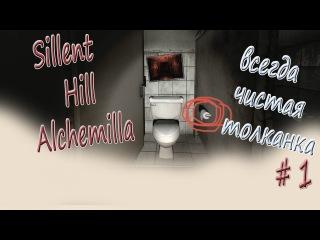 Silent Hill Alchemilla - просто до ужаса длинный выпуск