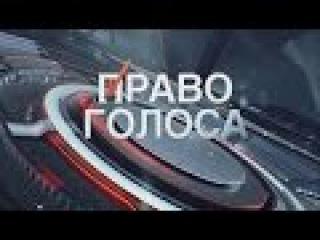 """""""ПРАВО ГОЛОСА""""  ЯДЕРНАЯ ОПАСНОСТЬ"""