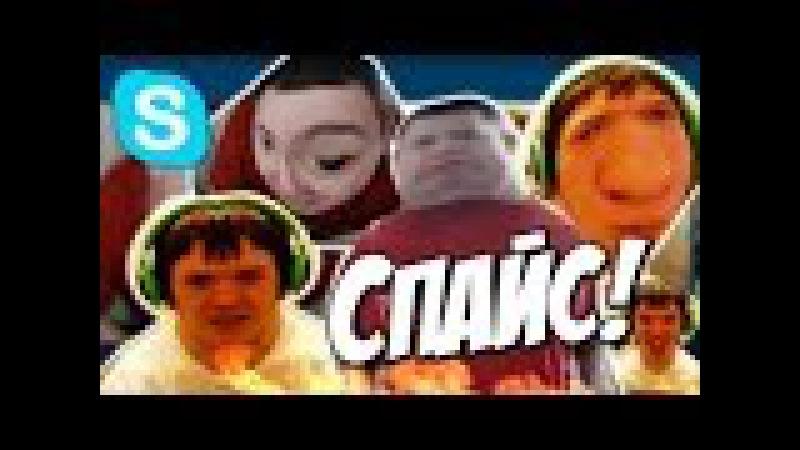 СПАЙСУХА - Skype