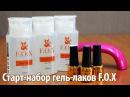 Гель-лаки F.O.X - стартовый набор