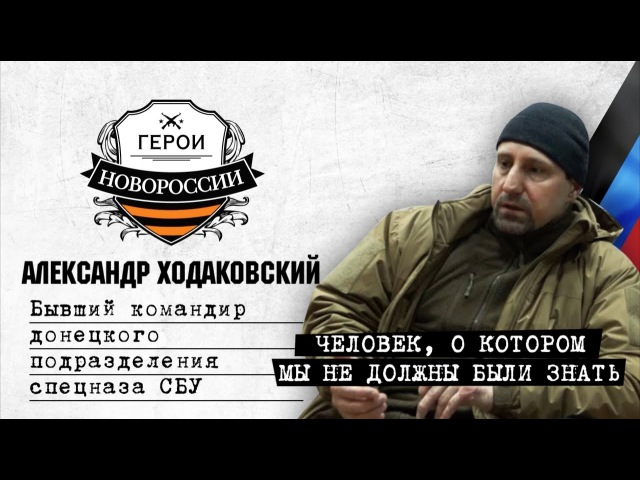 Герои Новороссии: История о спецназовце, перешедшем на сторону народа