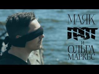 ГРОТ и Ольга Маркес - Маяк (official clip)