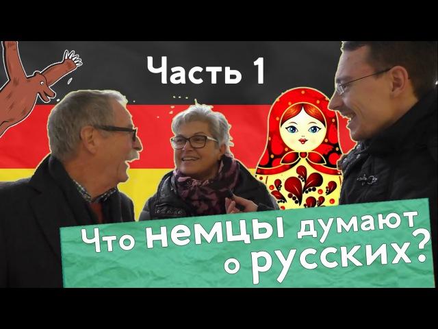 Что немцы думают о русских и о России Часть 1.