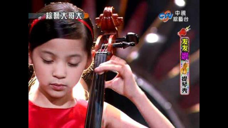 歐陽娜娜大提琴演奏魔女宅急便
