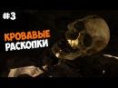 Uncharted 2: Among Thieves (Среди воров / PS4) Прохождение на русском Часть 3 Кровавые раскопки
