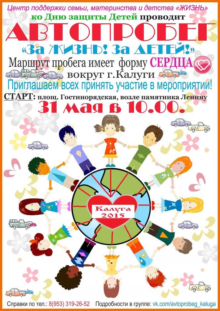 """Афиша Калуга АВТОПРОБЕГ в Калуге """"ЗА ЖИЗНЬ! ЗА ДЕТЕЙ!"""""""