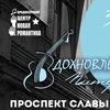 """Фестиваль """"Вдохновленные Питером"""""""